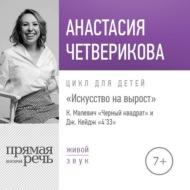 """Лекция «Искусство на вырост. К. Малевич """"Черный квадрат"""" и Джон Кейдж """"4\'33"""""""
