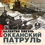 Океанский патруль. Книга первая. Аскольдовцы. Том 2