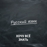 Олимпиадные задачи. Русский язык. Часть 25
