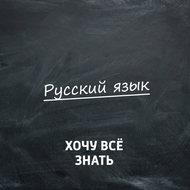 Олимпиадные задачи. Русский язык. Часть 12. Заимствования