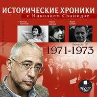 Исторические хроники с Николаем Сванидзе. Выпуск 17. 1971-1973