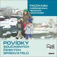 Рассказы современных чешских писателей