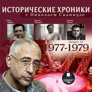 Исторические хроники с Николаем Сванидзе. Выпуск 19. 1977-1979