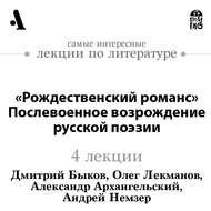 «Рождественский романс». Послевоенное возрождение русской поэзии (Лекции Arzamas)