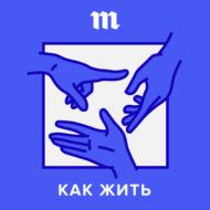 «Правда всегда страшнее, чем то, что мы знаем». Как жить после пожара в Кемерово