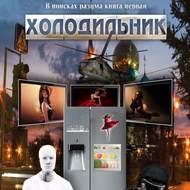 В поисках разума. Книга первая. Холодильник