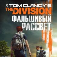 Tom Clancy\'s The Division 2. Фальшивый рассвет