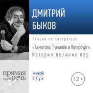 Лекция «Ахматова, Гумилев и Петербург. История великих пар»