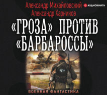 «Гроза» против «Барбароссы»