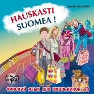 Финский – это здорово! Финский язык для школьников. Книга 3. MP3