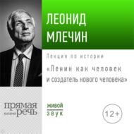 Лекция «Ленин как человек и создатель нового человека»