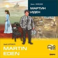 Martin Eden \/ Мартин Иден (в сокращении). MP3