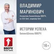 Интервью Владимира Мариновича с Сергеем Федориновым. Основатель «Юлмарт» о себе, о том, как создать УТП и о масштабировании бизнеса