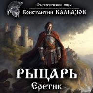 Рыцарь. Еретик