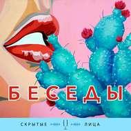 Театральный выпуск (Ксения Перепелкина и Анна Ковалева)