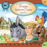 Сказки братьев Гримм 2. Бременские музыканты