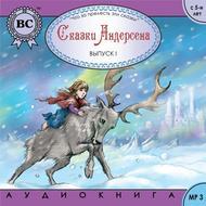 Сказки Андерсена 1. Снежная королева
