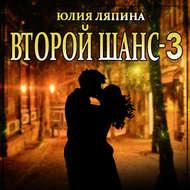 Второй шанс. Книга 3