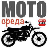 Алексей Ветер дал интервью Олегу Капкаеву на МОТОРАДИО