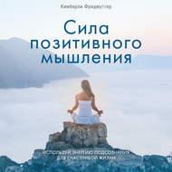 Сила позитивного мышления. Используй энергию подсознания для счастливой жизни