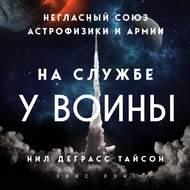 На службе у войны: негласный союз астрофизики и армии