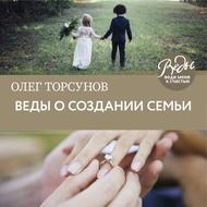 Веды о создании семьи. Определение совместимости супругов