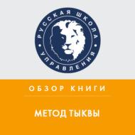 Обзор книги М. Микаловица «Метод тыквы»