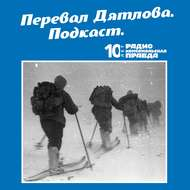 Трагедия на перевале Дятлова: 64 версии загадочной гибели туристов в 1959 году. Часть 85 и 86
