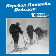 Трагедия на перевале Дятлова: 64 версии загадочной гибели туристов в 1959 году. Часть 33 и 34.