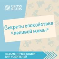 Обзор на книгу Анны Быковой «Секреты спокойствия ленивой мамы»