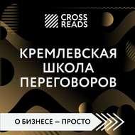 Обзор на книгу Игоря Рызова «Кремлевская школа переговоров»