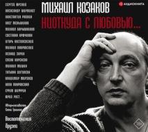 Михаил Козаков: «Ниоткуда с любовью…». Воспоминания друзей
