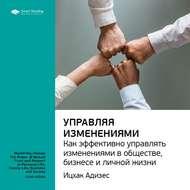Краткое содержание книги: Управляя изменениями. Как эффективно управлять изменениями в обществе, бизнесе и личной жизни. Ицхак Адизес
