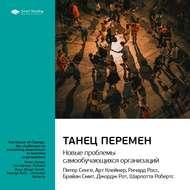 Краткое содержание книги: Танец перемен: новые проблемы самообучающихся организаций. Питер Сенге, Джордж Рот и другие