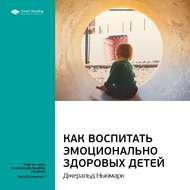 Краткое содержание книги: Как воспитать эмоционально здоровых детей. Джеральд Ньюмарк