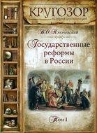 Государственные реформы в России. Том 1