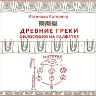 7. Древнегреческие философы. Ксенофан
