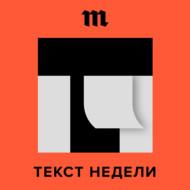 Развитие эпидемии коронавируса в России прогнозируют не научные институты, а журналисты «Медузы». Говорим о том, как так вышло