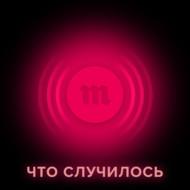 Познакомьтесь с депутатом Дарьей Бесединой — она вышла на трибуну Мосгордумы в футболке «Öбнулись»