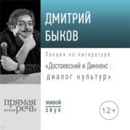 Лекция «Достоевский и Диккенс: диалог культур»