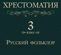 Хрестоматия 3 класс. Русский фольклор