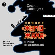Сияние «жеможаха». Гриша Недоквасов