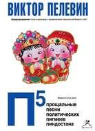 П5: Прощальные песни политических пигмеев Пиндостана (сборник)