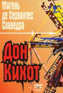 Дон Кихот Ламанчский