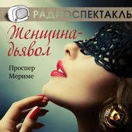 Женщина-дьявол (спектакль)