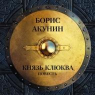 Князь Клюква (повесть)