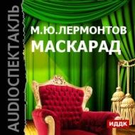 Маскарад (спектакль)