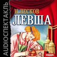 Левша (спектакль)