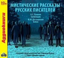 Мистические рассказы русских писателей. Выпуск 1