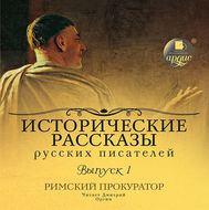 Выпуск 1. Римский прокуратор (сборник)